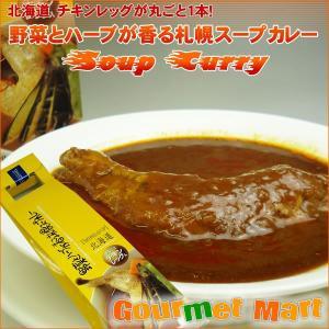 北海道 札幌スープカレー 野菜とハーブが香るスープカレー 北海道土産|marumasa-hokkaido