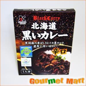 北海道 黒いカレー 辛口(レトルトカレー)|marumasa-hokkaido