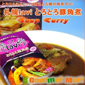 北海道 札幌スープカレー lavi(らび ラビ)とろとろ豚角煮 北海道土産|marumasa-hokkaido