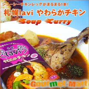 北海道 札幌スープカレー lavi(らび ラビ)やわからチキン 北海道土産|marumasa-hokkaido