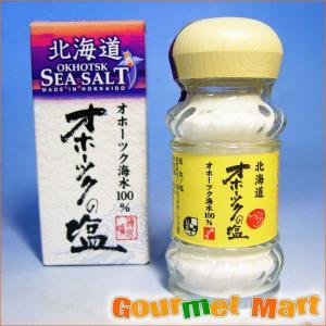 北海道限定 オホーツクの塩|marumasa-hokkaido