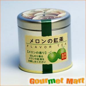 メロンの紅茶(缶入り)|marumasa-hokkaido