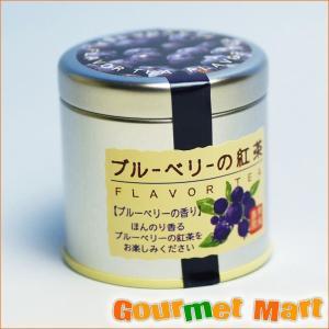 ブルーベリーの紅茶(缶入り)|marumasa-hokkaido