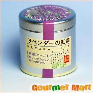 ラベンダーの紅茶(缶入り)|marumasa-hokkaido
