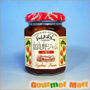 北海道産 富良野ジャム いちごジャム|marumasa-hokkaido