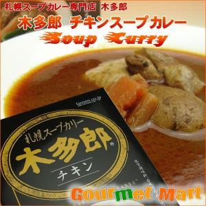 北海道 札幌スープカレー 木多郎チキンカリー チキンカレー 北海道土産|marumasa-hokkaido
