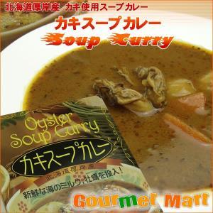 北海道 札幌スープカレー カキスープカレー 牡蛎カレー 北海道土産|marumasa-hokkaido