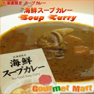 北海道 札幌スープカレー 海鮮スープカレー 北海道土産|marumasa-hokkaido