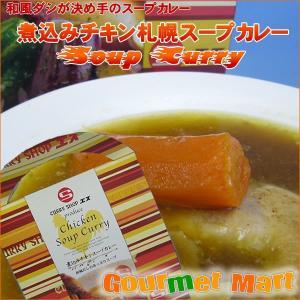 北海道 札幌スープカレー カレーショップエス 煮込みチキンスープカレー 北海道土産|marumasa-hokkaido