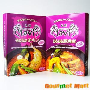 北海道 札幌スープカレー lavi(らび ラビ)やわらかチキン・とろとろ豚角煮|marumasa-hokkaido