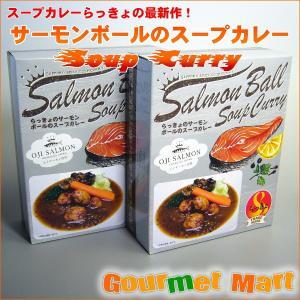 北海道 札幌スープカレー らっきょサーモンボールのスープカレー2個セット|marumasa-hokkaido