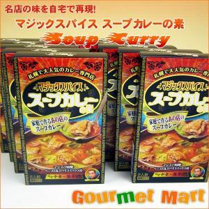 北海道スープカレー!札幌スープカレー旋風の、火付け役ともなったマジックスパイス!熱狂的ファンも多い、...
