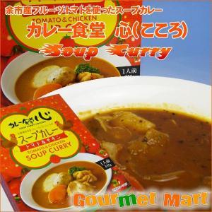北海道 札幌スープカレー カレー食堂 心(こころ)チキンカレー 北海道土産|marumasa-hokkaido