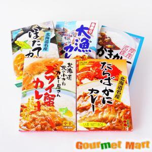 海鮮カレー福袋5種セット(たらばがに カキ イカスミ ホタテ 海鮮大漁)|marumasa-hokkaido