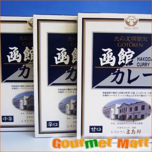 五島軒 函館カレー 食べ比べ3種セット|marumasa-hokkaido