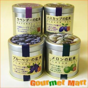 紅茶4種類セット(福袋詰め合わせ)|marumasa-hokkaido