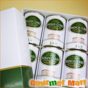 五島軒 函館カレー 6缶ギフトセット|marumasa-hokkaido