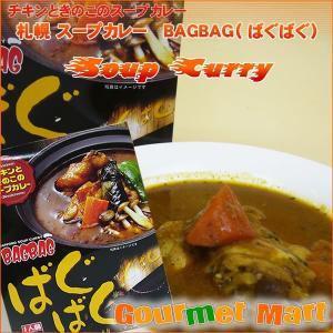 北海道 札幌スープカレー BAGBAG チキンときのこのスープカレー 北海道土産|marumasa-hokkaido