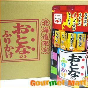 北海道限定の永谷園おとなのふりかけ 20袋|marumasa-hokkaido