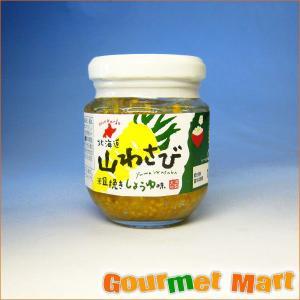 北海道産 山わさびの醤油漬け|marumasa-hokkaido
