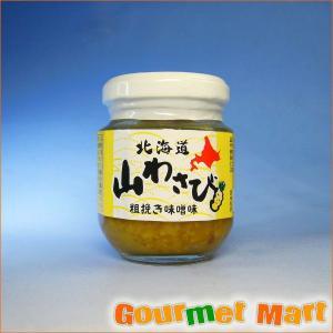 北海道産 山わさび 粗挽き味噌味|marumasa-hokkaido