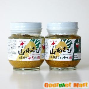 北海道産 山わさびの醤油漬け&味噌味セット|marumasa-hokkaido