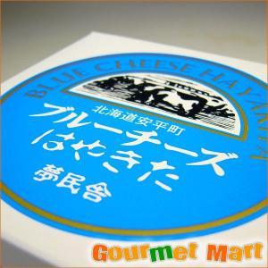 北海道 早来 ブルーチーズ|marumasa-hokkaido