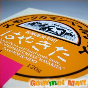贈り物 ギフト 北海道 早来 スモークカマンベールチーズ|marumasa-hokkaido
