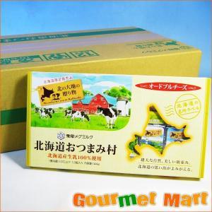 雪印メグミルク 北海道おつまみ村チーズセット 20箱セット|marumasa-hokkaido