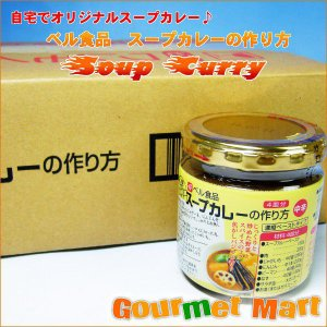 北海道 札幌スープカレー ベル食品 スープカレーの作り方 北海道土産|marumasa-hokkaido