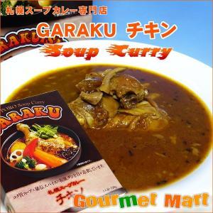 北海道 札幌スープカレー ガラク チキンスープカレー 北海道土産|marumasa-hokkaido