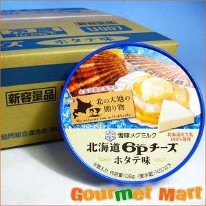 雪印 北海道6Pチーズホタテ味 24個セット|marumasa-hokkaido