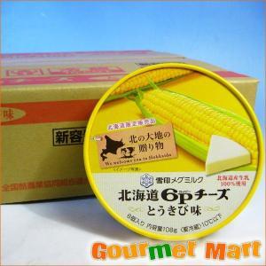 雪印 北海道6Pチーズ とうきび味 24個セット|marumasa-hokkaido