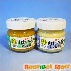 北海道産  金印 山わさび2種セット|marumasa-hokkaido