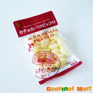 夢民舎 カチョカバロ ピッコロ|marumasa-hokkaido
