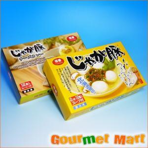 佃善 じゃが豚&じゃが豚チーズカレー食べ比べセット|marumasa-hokkaido