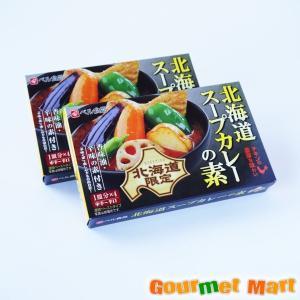ゆうパケット限定/送料込 ベル食品 北海道スープカレーの素 4皿分 2箱セット