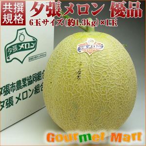 北海道産 夕張メロン(共撰)優品 約1.3kg×1玉|marumasa-hokkaido