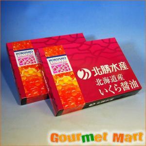 北海道産 いくら醤油漬け 250g×2箱セット|marumasa-hokkaido