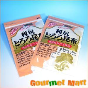 ゆうパケット限定/送料込 北海道利尻産 とろろ昆布(利尻こんぶ)2個セット|marumasa-hokkaido