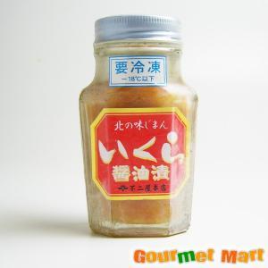(いくら イクラ)北海道産 いくら醤油漬け|marumasa-hokkaido