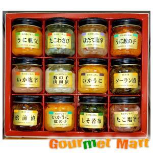 贈り物 ギフト ギフトセット 独身貴族12瓶|marumasa-hokkaido