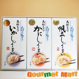 TVで話題 函館タナベの海鮮しゅうまい3種セット|marumasa-hokkaido