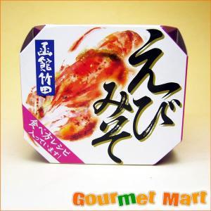 贈り物 ギフト えびみそ缶(缶詰め)オマール海老の蝦味噌缶詰|marumasa-hokkaido