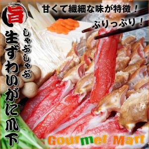 生ズワイガニ爪下 1kg詰合せ|marumasa-hokkaido