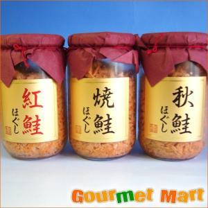 鮭フレーク 食べ比べ 3本セット|marumasa-hokkaido