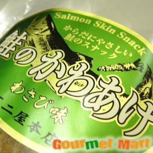 北海道産 鮭のかわあげ わさび味|marumasa-hokkaido