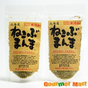 ゆうパケット限定/送料込 北海道産 ねこぶまんま 2個セット|marumasa-hokkaido