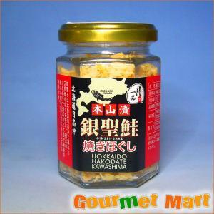 銀聖鮭 鮭フレーク(焼鮭ほぐし)|marumasa-hokkaido