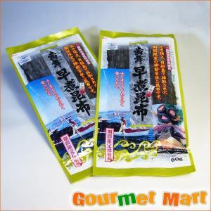 ゆうパケット限定/送料込 歯舞産の棹前昆布 歯舞やわらか早煮昆布2個セット|marumasa-hokkaido
